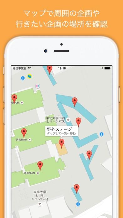 東北大学祭公式アプリのおすすめ画像4