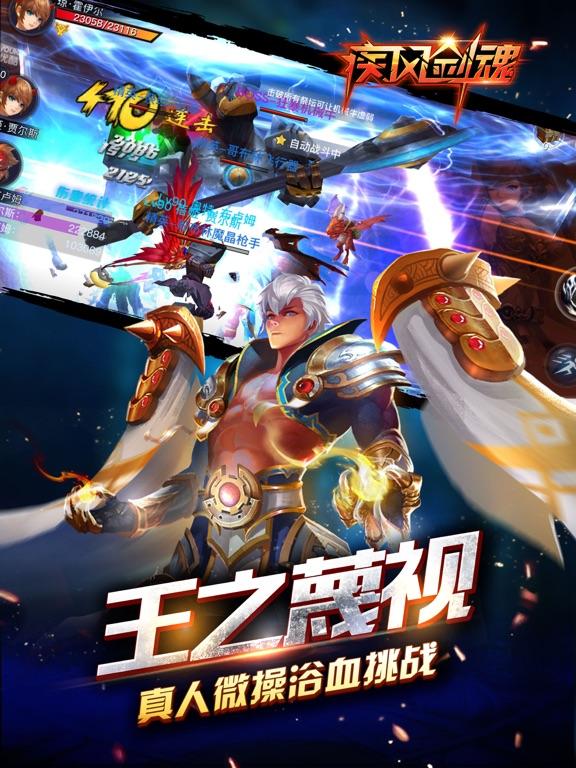 疾风剑魂HD-电竞冠军热血代言
