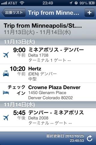 SAP Concur screenshot 3