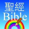 Bible App 聖經行事曆