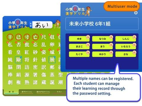 小6漢字ドリル - 小学校で学ぶ漢字181字! screenshot 2