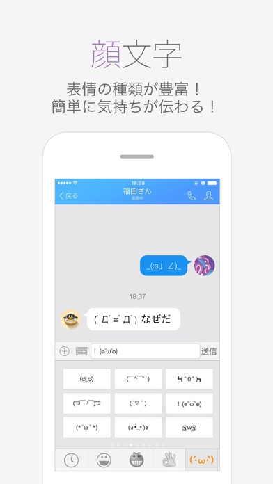 QQ日本版のスクリーンショット2