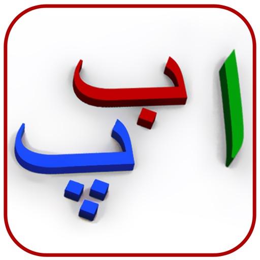 Children: My first book of Urdu iOS App