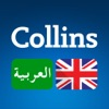 Audio Collins Mini Gem English-Arabic Dictionary