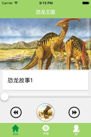 【恐龙王国】 screenshot 3