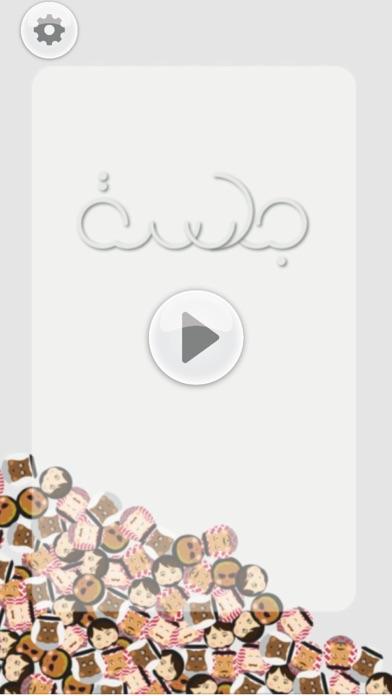 Jalsah جلسةلقطة شاشة1