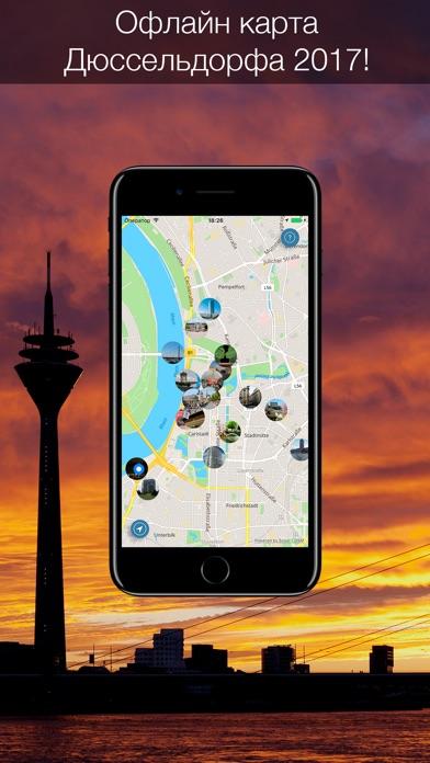 Дюссельдорф 2017 — оффлайн карта и путеводитель!Скриншоты 1