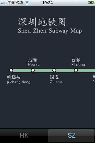 Hong Kong Metro Map 香港深圳地铁线路图 screenshot 2