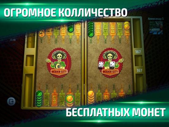 Игра Короткие Нарды Турнир - нарды