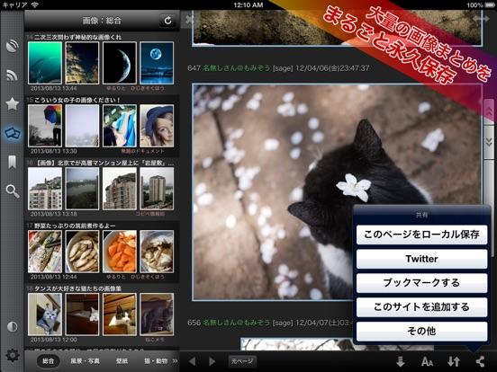 最強の2chまとめ - 2ちゃんねるまとめの決定版 Screenshot