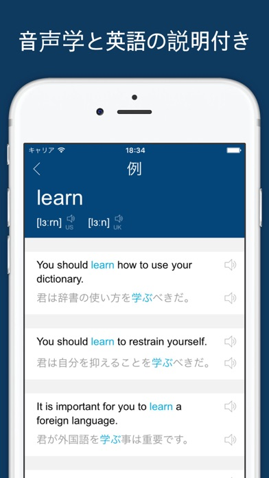 英和辞典・和英辞典 Screenshot