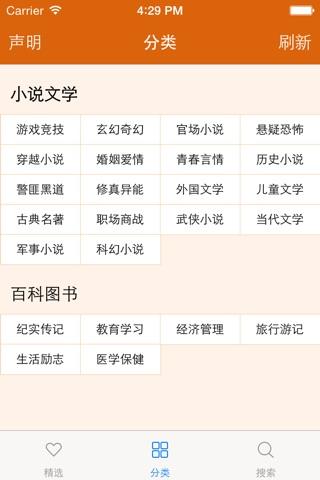 官场之风流人生-官场小说精编 screenshot 3