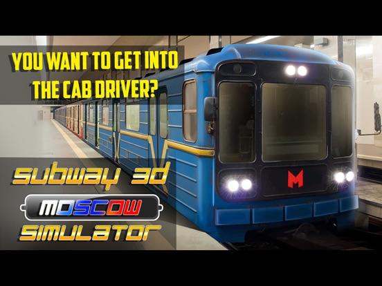 Метро 3Д Москва Симулятор для iPad