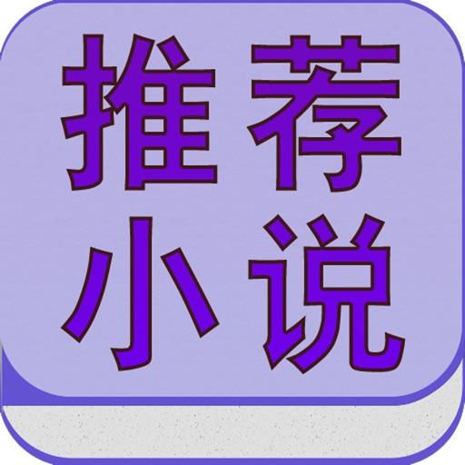推荐小说-榜首推荐热门小说排行榜