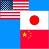 中国語翻訳,中国語辞書 / 日本語から中国語と英語を同時翻訳 - Sato Shogo