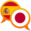 スペイン語 - 日本語辞書