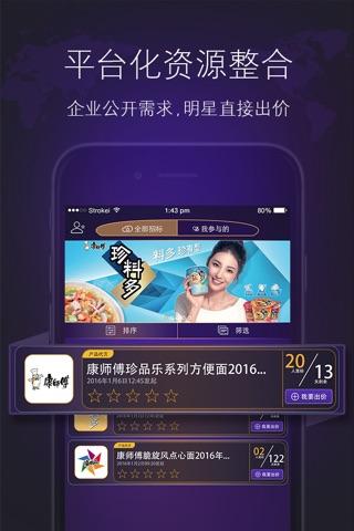 星买客明星版 - 全球首款明星营销经纪平台 screenshot 2
