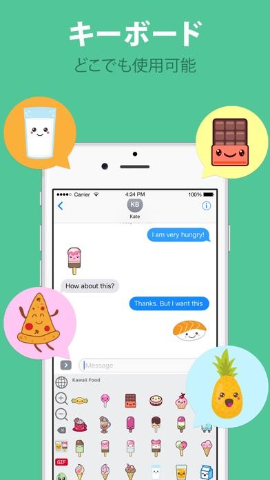 カワイイ食べ物スタンプキーボード - アニ... screenshot1