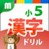 小5漢字ドリル - 小学校で学ぶ漢字185字!