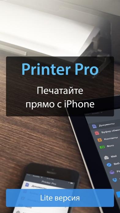 Printer Pro Lite Скриншоты3