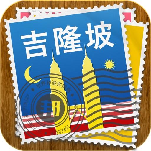 吉隆坡途客指南