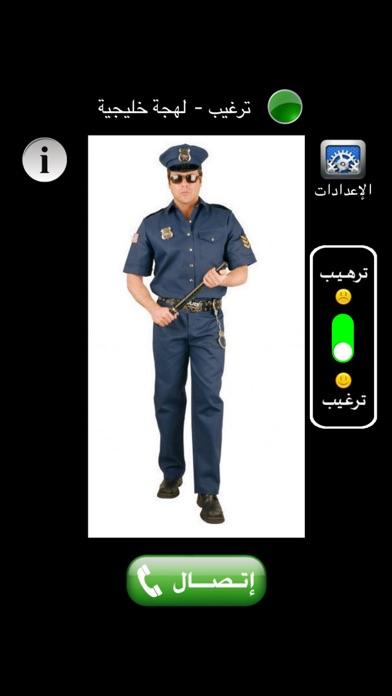 شرطة الأطفاللقطة شاشة3