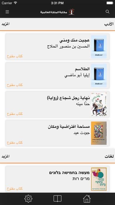 مكتبة المنارةلقطة شاشة1