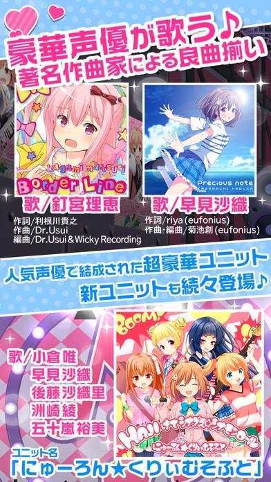 ガールフレンド(おんぷ)のスクリーンショット5