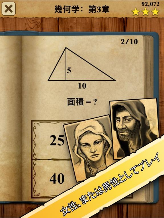 数学の王者 Screenshot