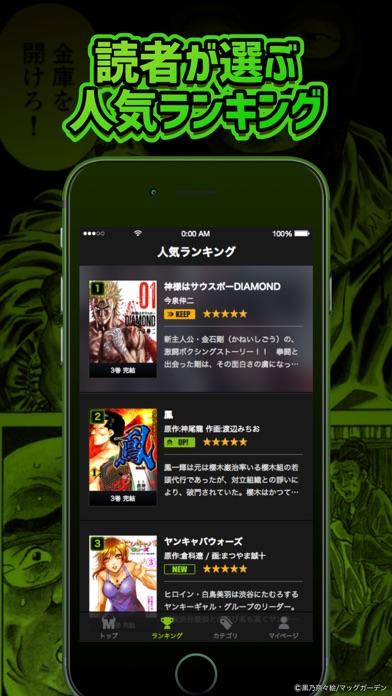 マンガモンスター - 怪物級にオモシロい人気漫画を無料で読みつくせ!のスクリーンショット3