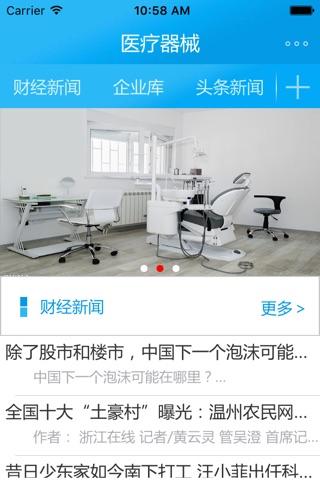 医疗器械客户端 screenshot 1