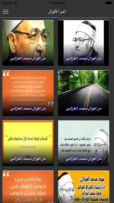 روائع محمد الغزاليلقطة شاشة1