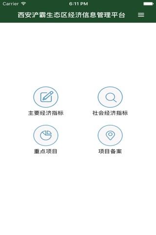 西安浐灞生态区经济信息管理平台 screenshot 1