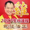 司徒法正2017生肖运程-算命大师帮宝宝起名改名字