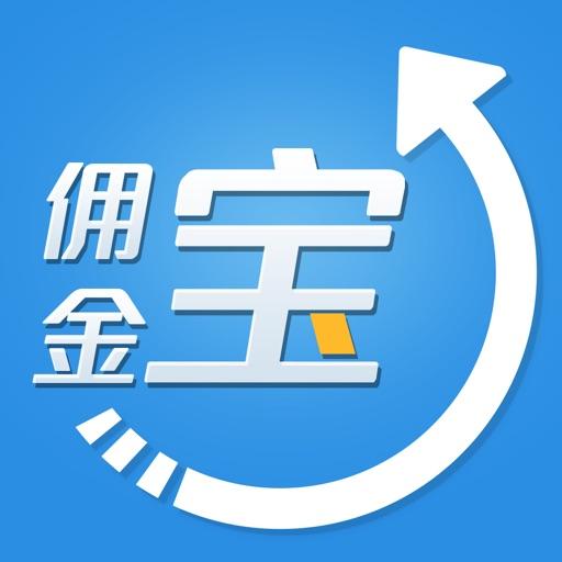 佣金宝客户端 iOS App