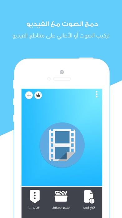 تغيير صوت الفيديو - تركيب الاغاني على مقاطع فيديولقطة شاشة2