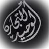 Alwheed