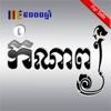 Khmer Poem Premium