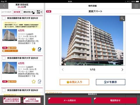 at home(アットホーム) screenshot 4