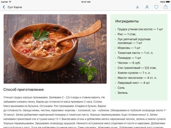 Кулинарная книга бесплатно