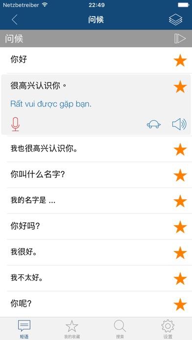 学习越南语截图2
