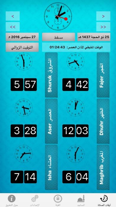 الصلاة - AlSalahلقطة شاشة2