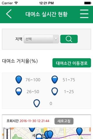 서울자전거 따릉이 screenshot 2