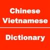 越南語辭典,越南文辭典,越南文會話 / 越南語指搞定會話,越南文指搞定會話