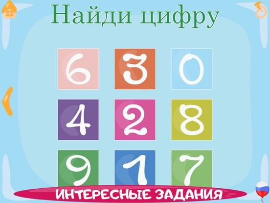 Скачать игру Учим цифры весело - Развивающие игры для малышей