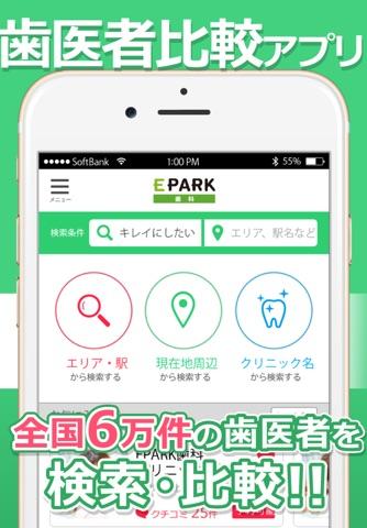 EPARK歯科(イーパーク)歯医者・歯科医院検索アプリ screenshot 2