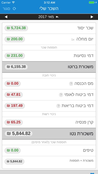 השכר שלי Screenshot 4