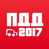 Дром ПДД 2017 — билеты и экзамен