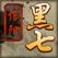 黑七·三打一-信阳驻马店棋牌游戏K7官方正版
