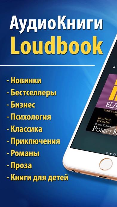 Аудиокниги скачать инструкция на книгу пошагово бесплатно электронную